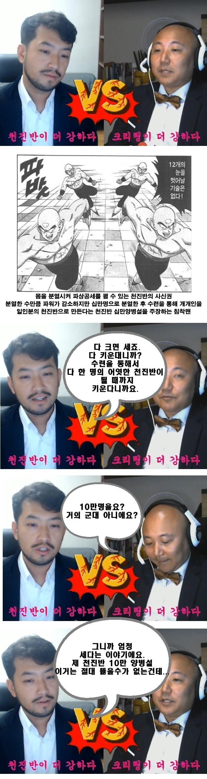 침착맨 vs 주호민 끝장토론!!!!