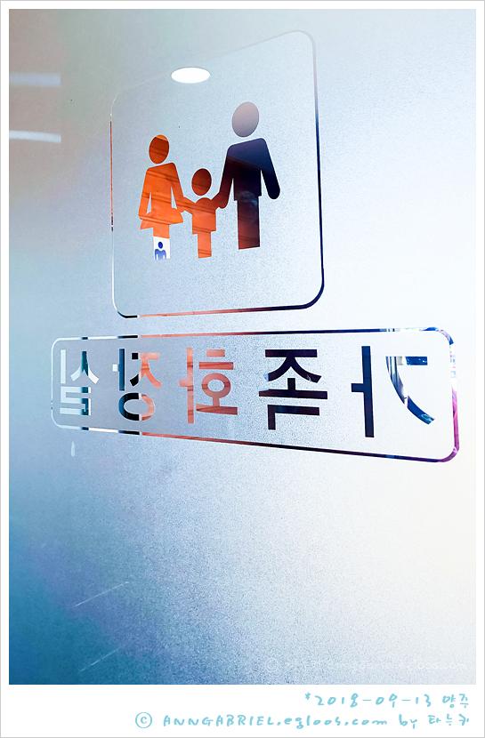 가족화장실