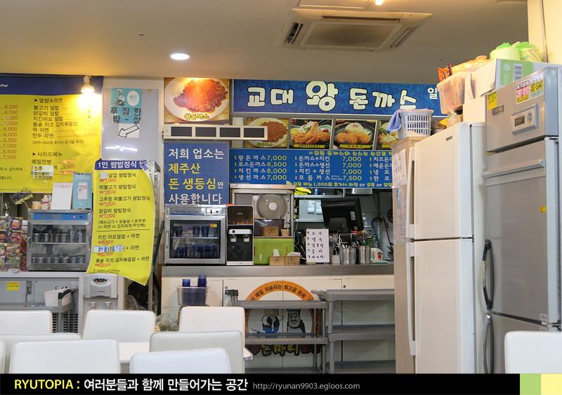 2018.10.7. 교대 왕 돈까스(교대역 - 서초동) / ..