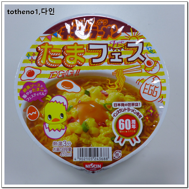 [부정기 외국 컵라면 리뷰]치킨라멘 계란축제[닛신]