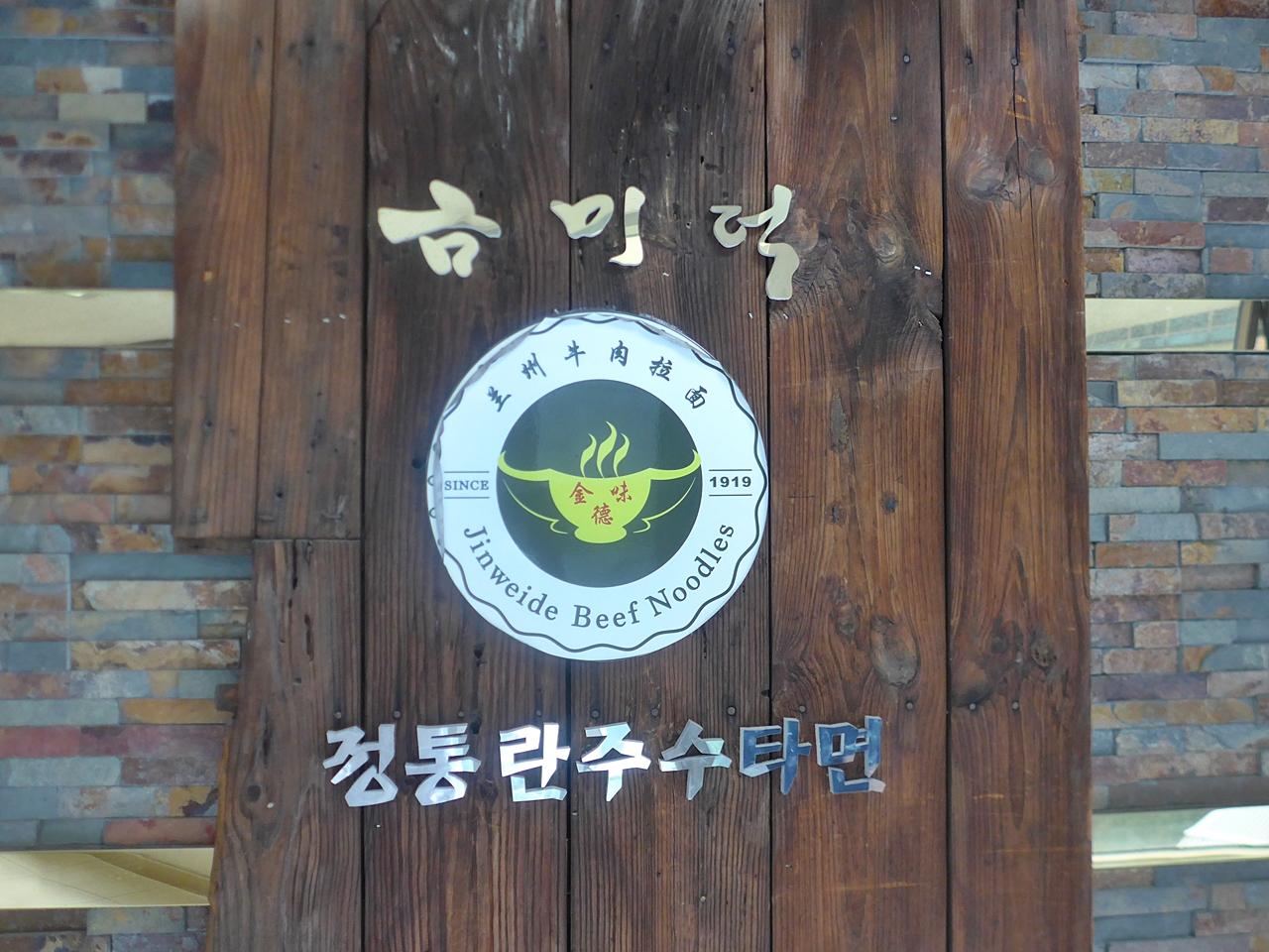 [마포]진차이나-무난한 중국집