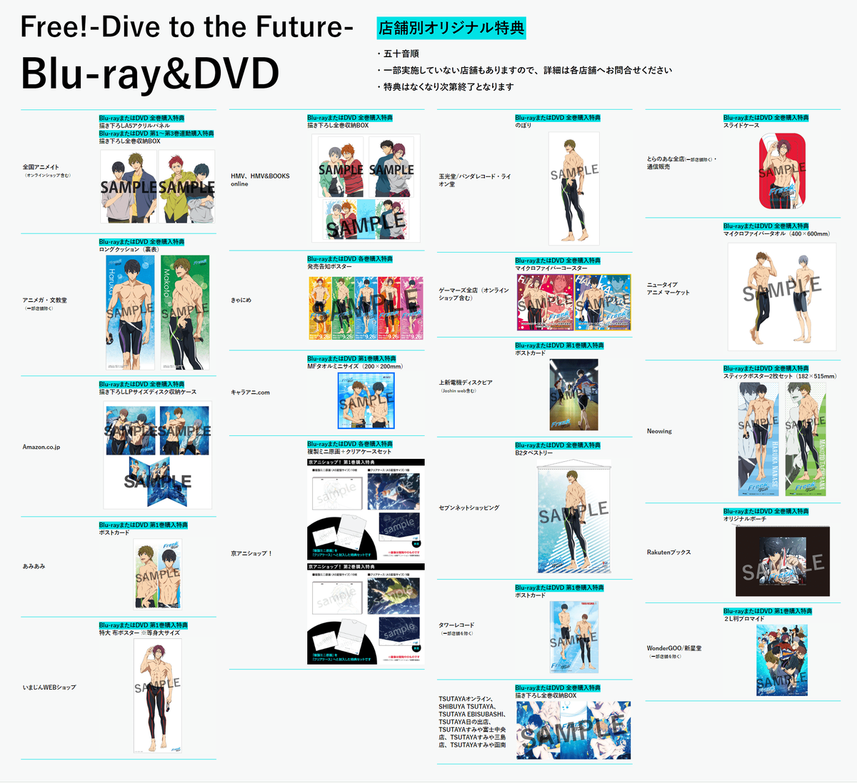 Free! -Dive to the Future- Blu-ray & DVD ..
