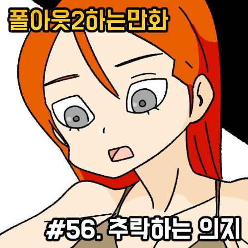 폴아웃2 하는 만화 #56 - 추락하는 의지