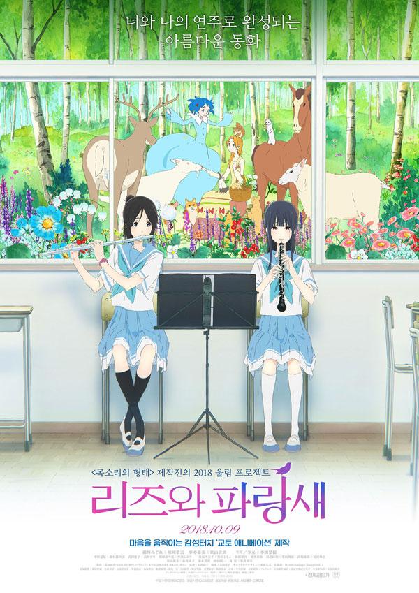 극장판 애니메이션 <리즈와 파랑새>를 보고 왔습니다