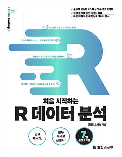 <처음 시작하는 R 데이터 분석>, 강진희 & 엄동란..