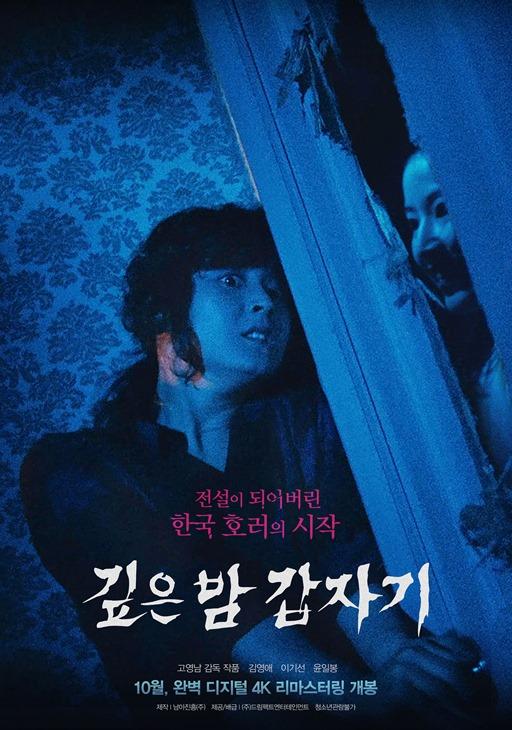 영화 `깊은 밤 갑자기` 재개봉