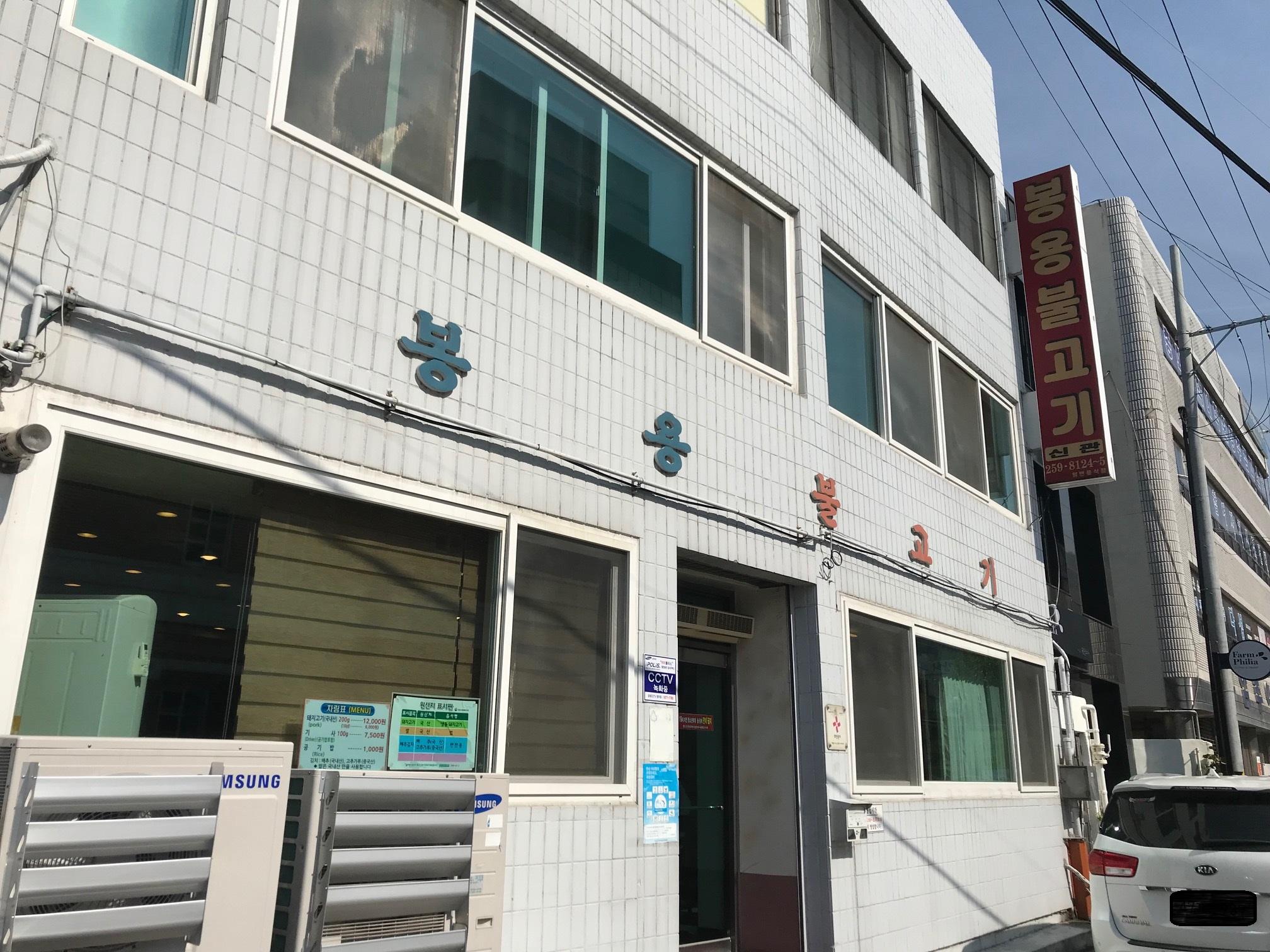 (식당) 2018.10.14 청주 봉용불고기