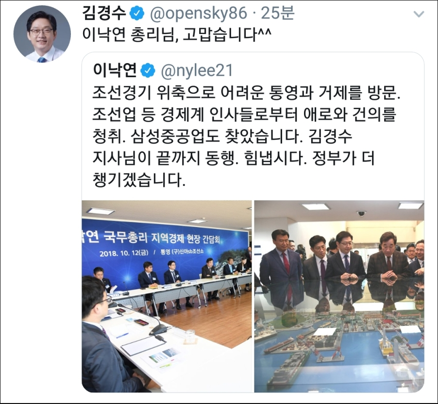 이낙연 총리·김경수 지사의 훈훈한 브로맨스