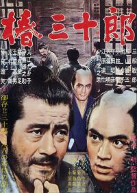 츠바키산주로 椿三十郞 (1962)