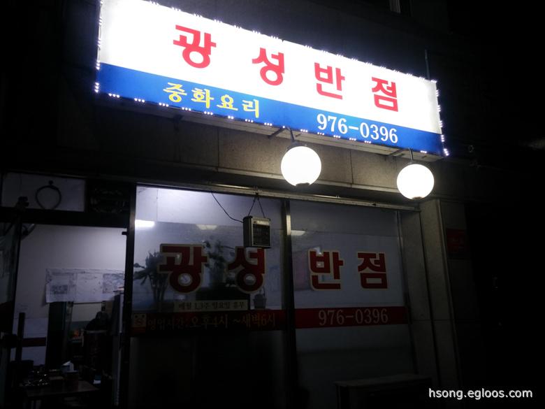[태릉입구역/공릉동] 광성반점 - 심야의 중국집