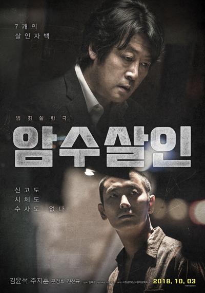 한국 박스오피스 '암수살인' 2주차 역전 1위!