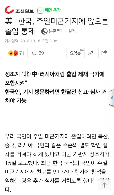 미국, 한국인 주일 미군 기지 출입 통제 결정