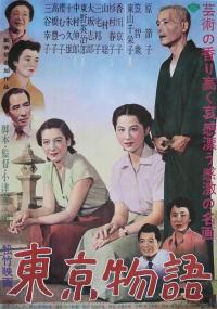동경 이야기 東京物語 (1953)