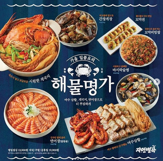 자연별곡 해물명가 리뷰/미샤 키트 미니 립스틱5종