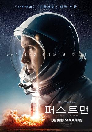 퍼스트맨(First man, 2018)