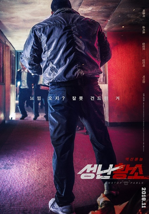 2018년 남은 하반기 개봉예정 영화들 - 2