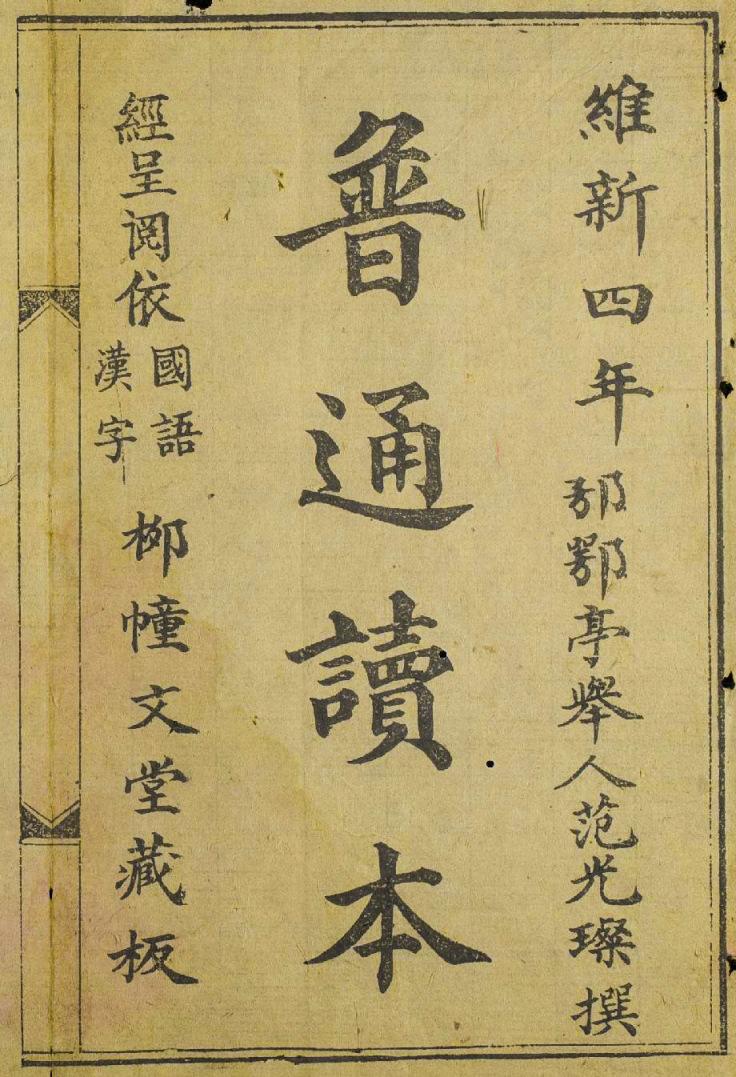 1911년 베트남의 과학 교과서가 말하는 화산