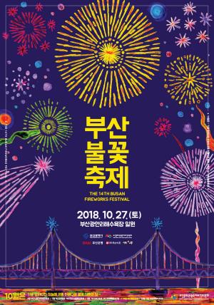부산불꽃축제 10월 27일 이번주 토요일