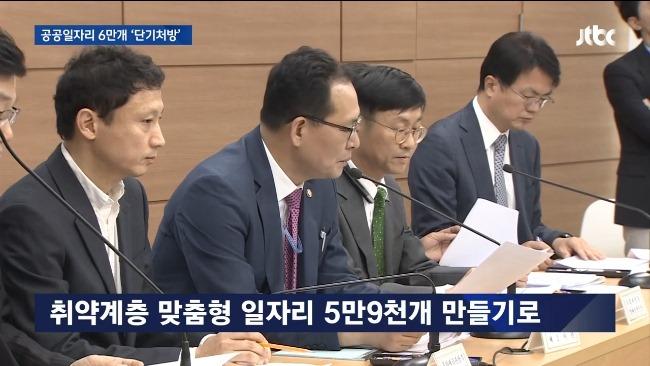 """정부, """"연말까지 일자리 5만 9천개"""". . 6개월 미만 .."""