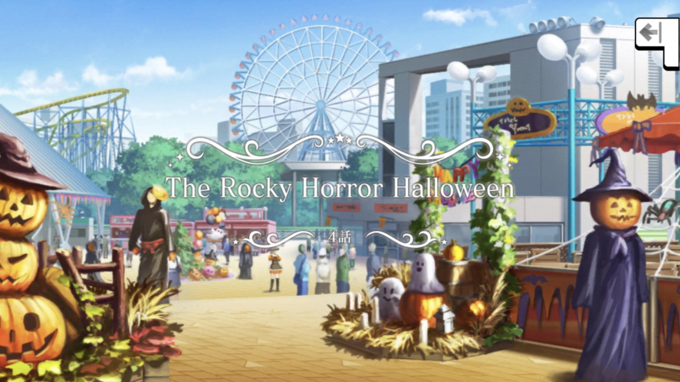 언데드 댄스록 4화: The Rocky Horror Halloween