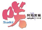 「咲-Saki-阿智賀編」アニメスペシャルサイト