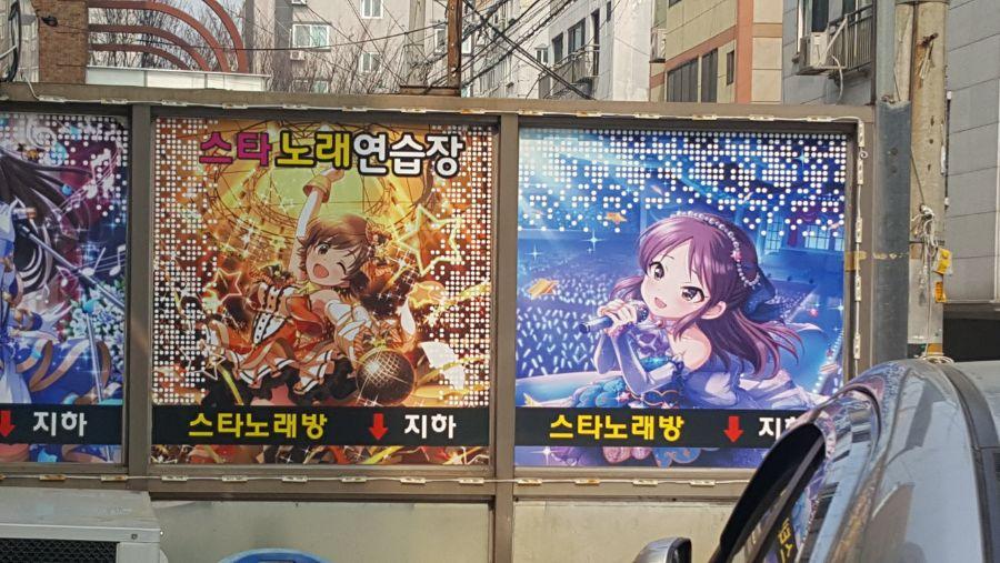지하 아이돌