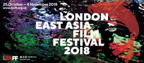 제3회 런던 동아시아 영화제(London East Asia ..