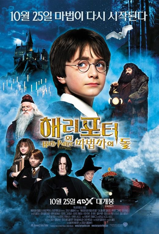 해리포터와 마법사의 돌 4DX 재개봉 (2001)