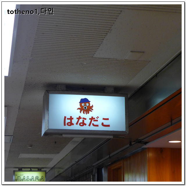 [17년 2월 오사카]이 타코야키는 맛있다! 우메다 하..