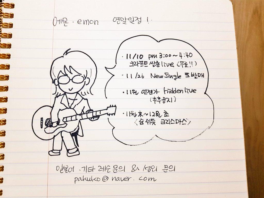 2018.11월 에몬(emon) - 공연 및 발매일정