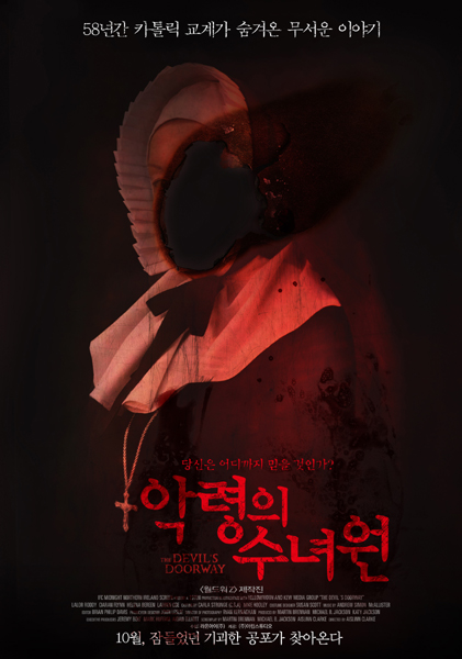 악령의 수녀원 (The Devil's Doorway.2018)