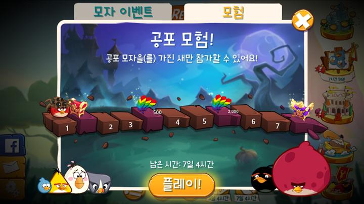 앵그리 버드(Angry Birds) 2, 할로윈(Hallow..