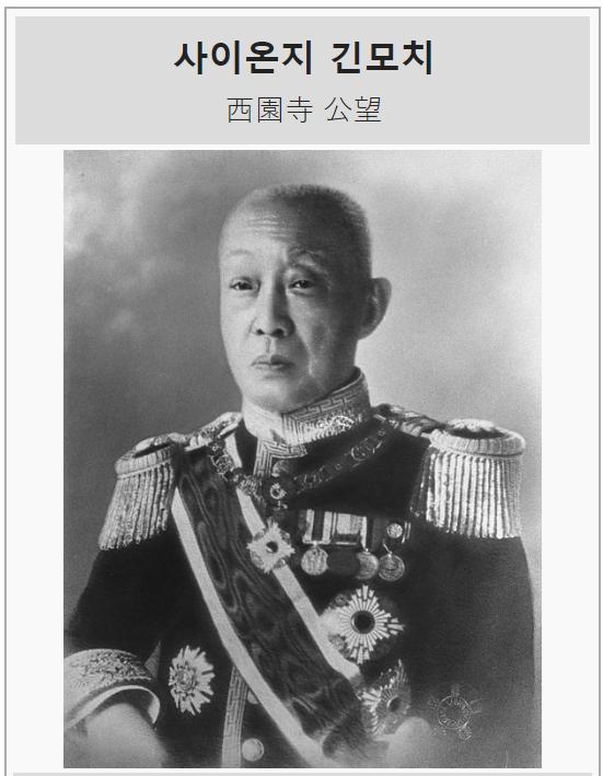 [32년]사이온지 긴모치, 일본의 장래 진로에 대해..