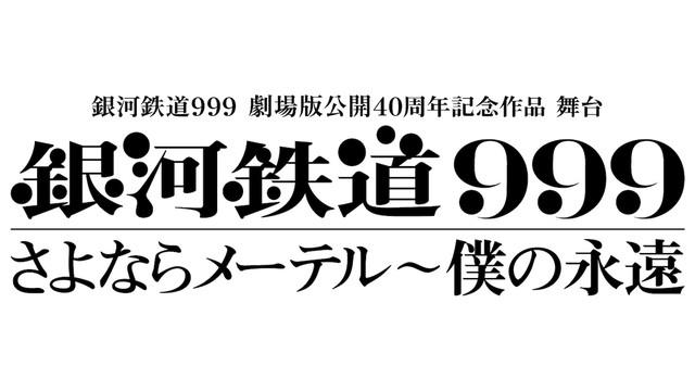 무대판 '은하철도999' 신작 상연 소식