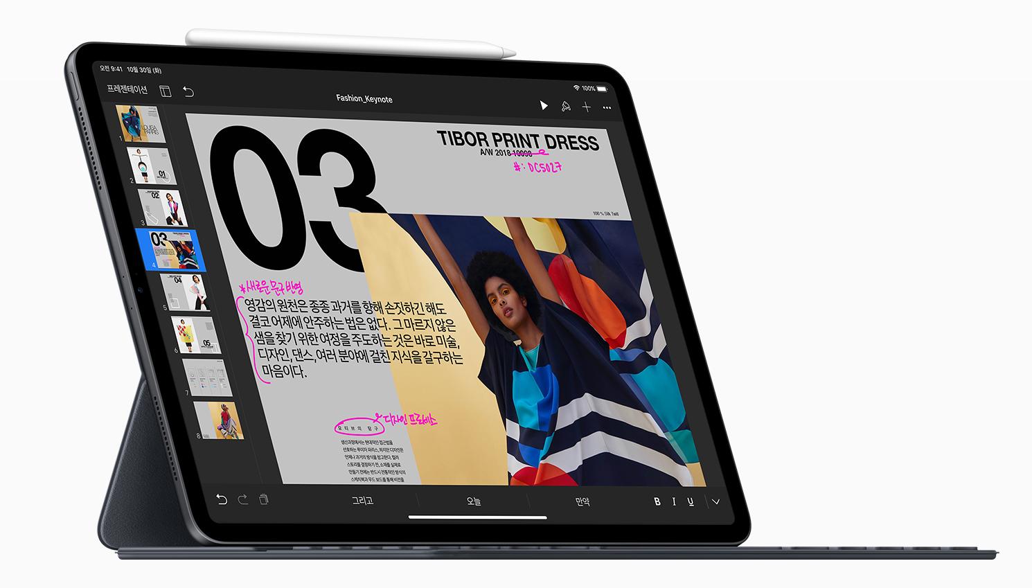 애플, 3세대 아이패드 프로 발표