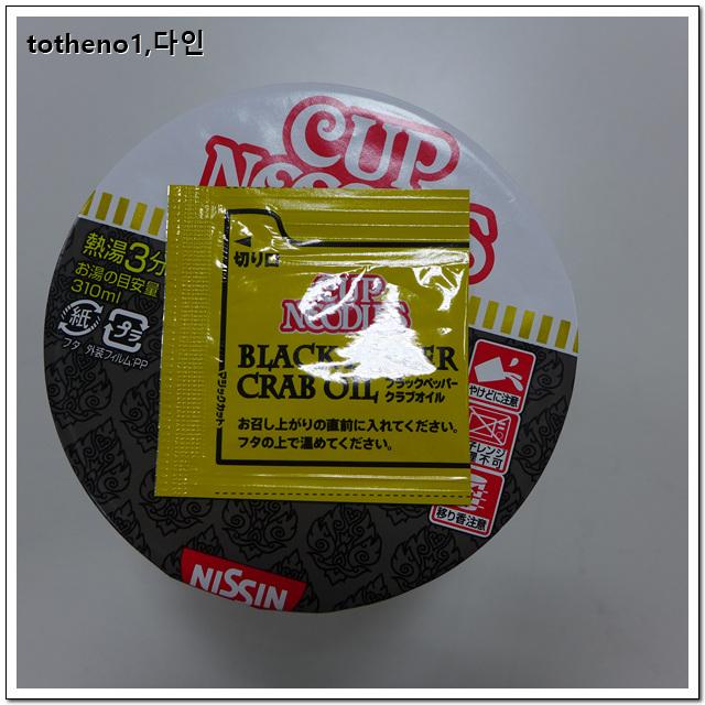 [부정기 일본 컵라면 리뷰]닛신 컵누들 블랙페퍼 크랩