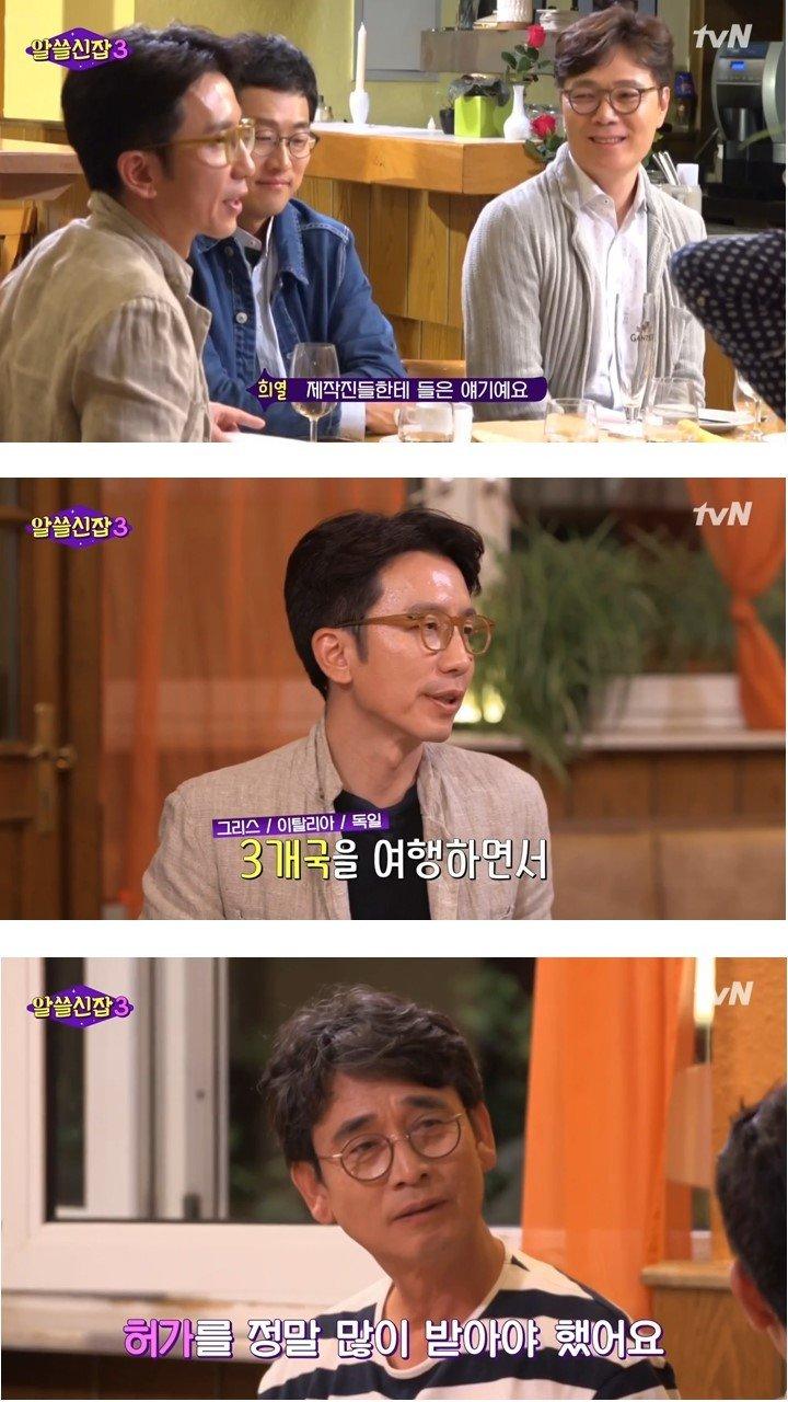 알쓸신잡 촬영 허가한 3국의 차이점!!!