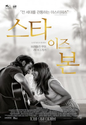 [Movie]스타 이즈 본 (A Star Is Born, 2018)
