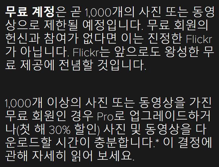 플리커, 무료/유료 서비스 변경안 발표