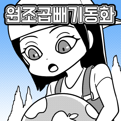 원조곱빼기동화 - 개구리 공주