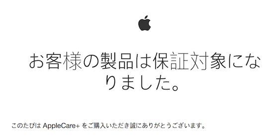일본 계정으로 AppleCare+ 구입한 이야기