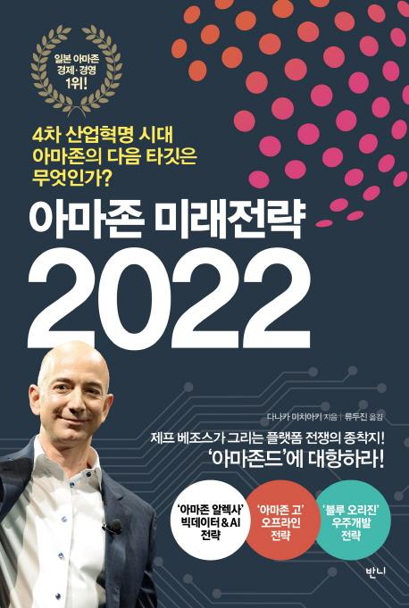 아마존 미래전략 2022 (アマゾンが描く2022年の世界,..