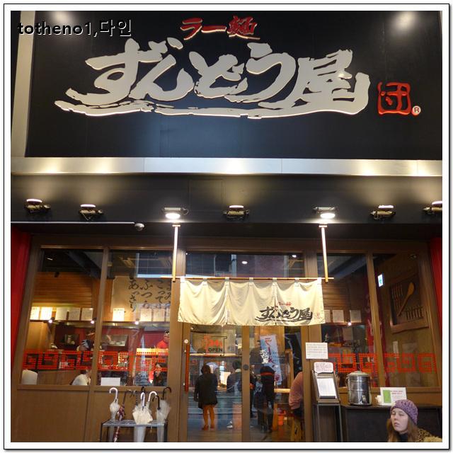 [17년 2월 오사카]난바의 괜찮은 돈코츠 라멘집 즌도..