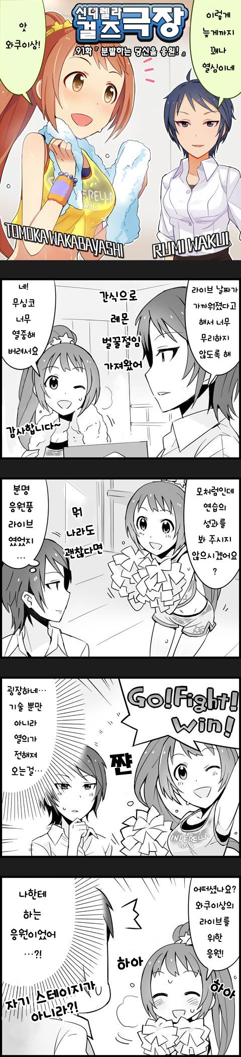 신데렐라 걸즈 극장 91화
