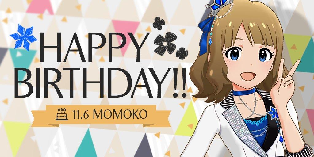 오늘은 '스오우 모모코' 의 생일입니다. + 2018년 생..