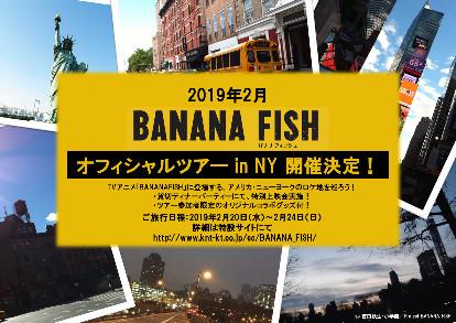 TV 애니메이션 '바나나 피쉬' 오피셜 뉴욕 투어 기획..