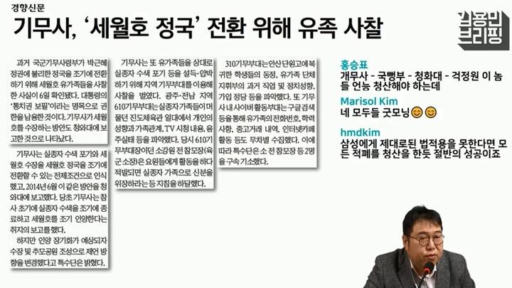 기무사, `세월호` 정국 전환 위해 유가족 사찰