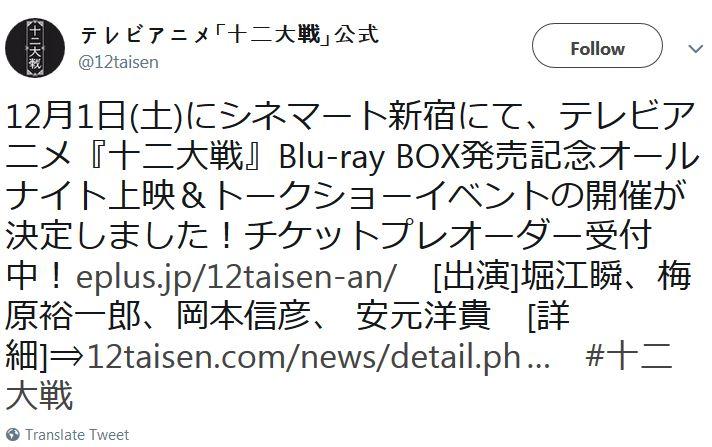 '십이대전' 블루레이 박스 발매 기념 철야 상영 & ..