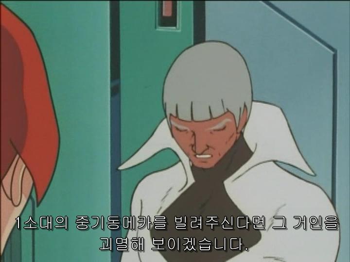 전설거신 이데온 14화