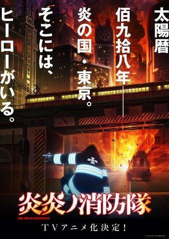 만화 '불꽃 소방대'의 TV 애니메이션화가 결정되었다..
